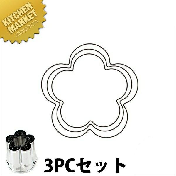 たかもりの野菜抜き型 梅 3PC 3点セット 【kmaa】