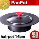 落としても割れない!とても軽い!臭いが付きにくい!話題のチーズフォンデュパーティーをより楽しく、スタイリッシュに。今までにない新しいカタチのフォンデュ鍋です!【IH対応】パンポット hat-pot AP-0112(内径16cm)【フォンデュ鍋】□ パンポット Panpot 業務用 あす楽対応 【kmaa】【C】