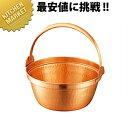 銅山菜鍋 ツル付 30cm 5.0L【kmaa】...
