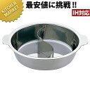 【送料無料】UK チリ鍋 2仕切り (蓋無し) [33cm] ちり鍋 チリ鍋 IH対応 電磁調理器対応 ステンレス 業務用 【kmss】