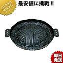 (S) ジンギスカン鍋 [29cm 穴無]□ジンギスカン鍋 ...