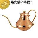 銅 アラジン コーヒーサーバー 5人用 900cc  kmaa  コーヒーポット 銅製 銅コーヒーポット ドリップ 業務用 領収書対応可能