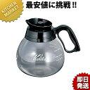 カリタ コーヒーデカンター 1.8L 【kmaa】...