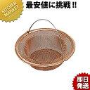銅 ゴミ受 小 排水口 ゴミ受け 銅製 純銅 あす楽対応 【kmaa】