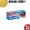 ライオン リード 冷凍保存バッグ [中 (20枚入)]□ 業...