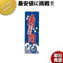 のぼり にぎり寿司 [K015]□ のぼり 旗 業務用 あす楽対応 【kmss】【C】