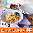 【送料無料】カレー皿&パスタ皿5枚セット 食器セット 大皿 22cm あす楽 業務用食器