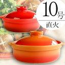 【送料無料】直火専用耐熱宴ベイク土鍋10号 あす楽 5〜6人用 日本製 おしゃれ オレン
