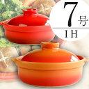IH対応 7号 土鍋 耐熱宴ベイク土鍋 ..- 送料無料 あす楽 1人から2人用 耐熱食器 日本製