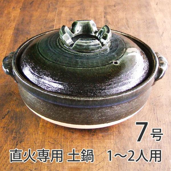 直火専用 耐熱 瑠璃釉 土鍋 7号