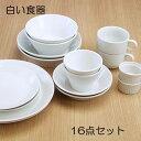 洋食器セット 白い食器 16点セット 送料無料 【あす楽】/...
