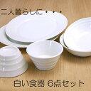 洋食器白い食器 6点セットあす楽 新生活セット 大皿2枚 サラダボウル2個 スープボウル2個