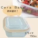 スクエアロースター蓋付容器 L 耐熱ガラス セラミックコーティング 角型 密封 サイズ 750cc Cera Bake 作り置き 業務用食器