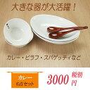 洋食器セット カレー6点セット..-【あす楽】 カレー皿2枚...