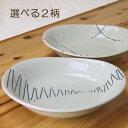 洋食器 カレー皿 楕円 小 深皿 選べる2柄 ピラフ カレー...