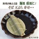 和食器 大皿 天目 麺皿 25cm スノコ付き 8号 めん皿...