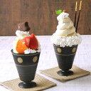 陶製 デザートカップ 黒マット 185cc 1個売り アイス...