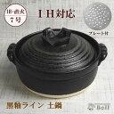 黒釉ライン 土鍋 7号 IH対応 1〜2人用 送料無料 日本
