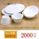 洋食器セット 白い食器 6点セット【あす楽】大皿2枚 サラダ...