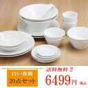 洋食器セット 白い食器 20点セット 送料無料【あす楽】大皿...