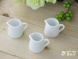 1人用 ミルクピッチャー 1個  白い食器/カフェ食器/おしゃれ/クリーマー/ミルク入れ【RCP】 【HLSDU】 業務用食器