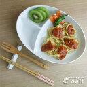 【訳あり】洋食器 ランチプレート 楕円 三つ仕切り皿 26c...