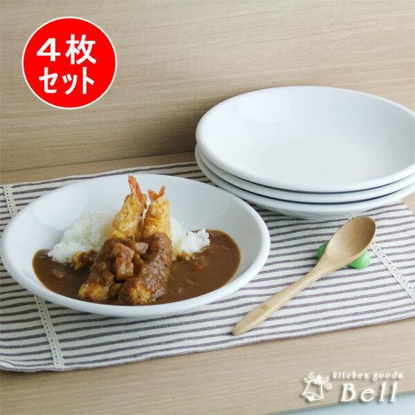 4枚組ユーラシアカレー&パスタ皿ホワイト24cm白い食器/深大皿/丸皿/ランチプレート/ディナー皿/