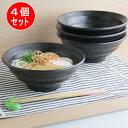 ★4個組★うず巻き麺丼 ブラックφ19.9cm【HLS_DU】 業務用食器