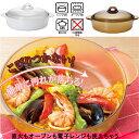 【あす楽】耐熱ガラス製鍋 Cera Bake Fire ココット 2.3L 選べる2色!茶OR白..-【送料無料】【HLS_DU】 業務用食器