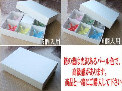 5から6個入り 箸置き用ギフト箱 包装紙の色選...の紹介画像2