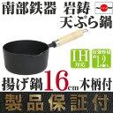 天ぷら鍋 南部鉄器 岩鋳 揚げ鍋16cm (木柄付) 日本製