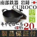 キャセロール 20 (深型) 南部鉄器 岩鋳 クロコ(CUROCO) 日本製 IH対応