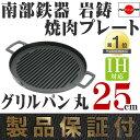 焼肉プレート 南部鉄器 岩鋳 グリルパン 丸 25cm 日本製 IH対応