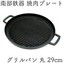 \製品保証付き!/ 焼肉プレート 南部鉄器 岩鋳 グリルパン 丸 29cm 日本製 IH対応