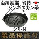焼肉ジンギスカン鍋 南部鉄器 岩鋳 (ツル付) 日本製