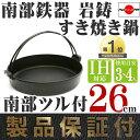 [3〜4人用] すき焼き鍋 南部鉄器 岩鋳 南部ツル付 26...