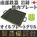 焼肉プレート 南部鉄器 岩鋳 オイルプレートグリル 日本製 IH対応