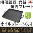 焼肉プレート 南部鉄器 岩鋳 オイルプレート (小) 日本製 IH対応