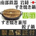 すき焼き鍋 南部鉄器 岩鋳 すき焼き兼用餃子鍋 日本製 IH対応