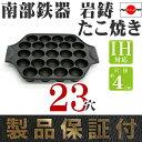 たこ焼き器 23穴 南部鉄器 岩鋳 日本製 IH対応