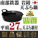 天ぷら鍋 南部鉄器 岩鋳 平底27cm 日本製
