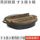 \製品保証付き!/ 2〜3人用 すき焼き鍋 南部鉄器 岩鋳 すき焼き兼用餃子鍋 日本製 IH対応