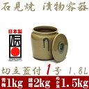 日本製 陶器製 漬物容器 石見焼 吉田製陶所 かめ 切立蓋付 1号 1.8L