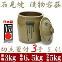 日本製 陶器製 漬物容器 石見焼 吉田製陶所 かめ 切立蓋付 3号 5.4L