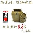 日本製 陶器製 漬物容器 石見焼 吉田製陶所 かめ 丸壷蓋付 0.8号 1.44L