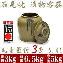 日本製 陶器製 漬物容器 石見焼 吉田製陶所 かめ 丸壷蓋付 3号 5.4L