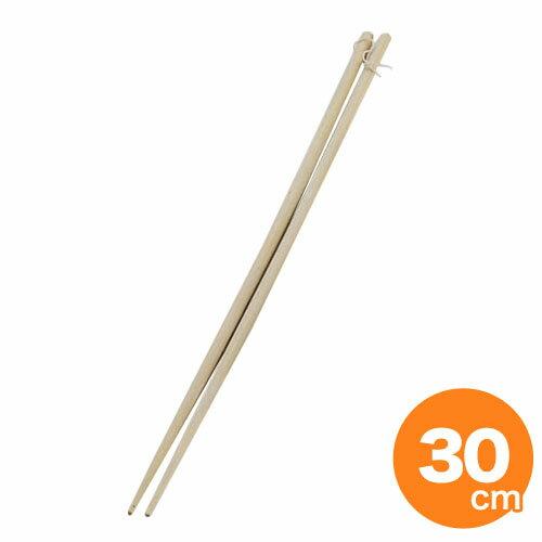 竹製菜箸 30cm 26030