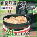 【日本製】 南部鉄器 及源 フライパン 24cm CA-009