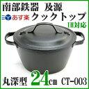 【日本製】 南部鉄器 及源 クックトップ 丸深型 大 24cm CT-003