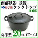 【日本製】 南部鉄器 及源 クックトップ 丸深型 中 20cm CT-004